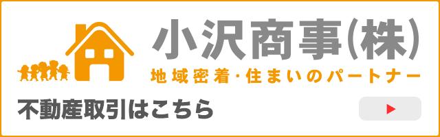 小沢商事株式会社公式サイト